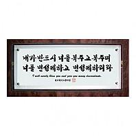 [강화유리말씀액자] 번성(벽걸이형)