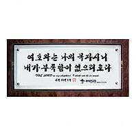 [강화유리말씀액자] 여호와(벽걸이형)