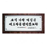 [강화유리말씀액자] 오직 (벽걸이형)