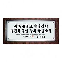 [강화유리말씀액자] 은혜(벽걸이형)