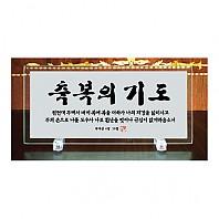 [강화유리말씀액자] 축복의기도(스탠드형)
