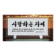 [강화유리말씀액자] 사랑하는자여(스탠드형)