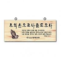 [백송목칼라액자] 독판주문(청량교회)