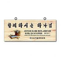 [백송목칼라액자] 독판주문(서울중앙교회)