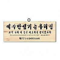 [백송목액자] 독판주문(수암새권능교회)