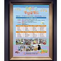 전단/포스터_백령종합사회복지관