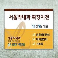 현수막_서울박내과