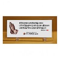 [강화유리말씀액자] 독판주문(행복한교회)