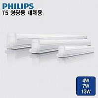 [LED TUBE] PHILIPS T5 형광등 대체용