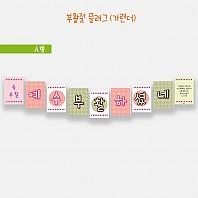 주일학교 부활절 가랜드 A+B  / 2세트, 벽면 장식, 플래그, 글씨, 장식글씨, 데코레이션