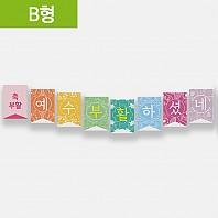 주일학교 부활절 가랜드 B+C  / 2세트,  벽면 장식, 플래그, 글씨, 장식글씨, 데코레이션