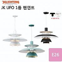 [LED 팬던트등] JK UFO 1등 (소)