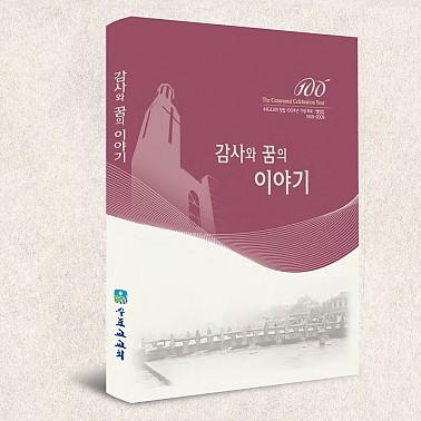 수표교교회 100주년기념 연혁 및 화보집